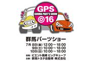 event_Gunma2016_08.jpg