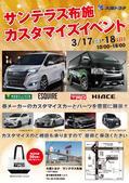 OsakaT_event-chirashi_omo.jpg