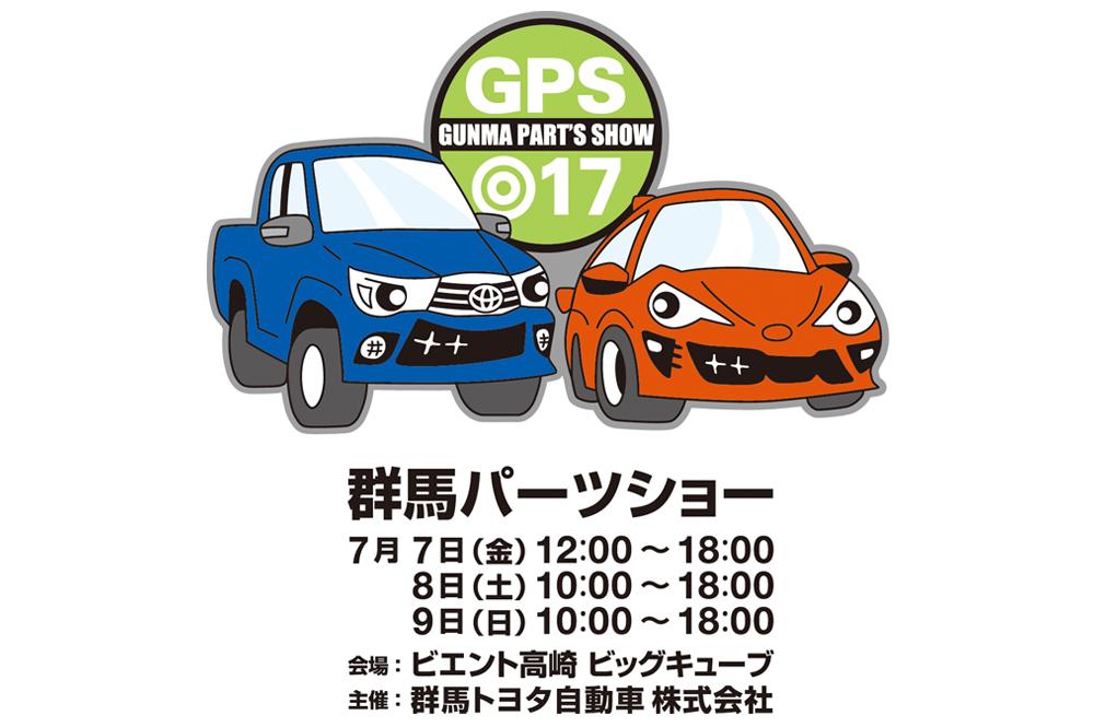 http://www.lx-mode.jp/event_info/event_Gunma2017_03.jpg
