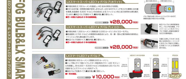 SmartLEDFog_catalog02_naka.jpg