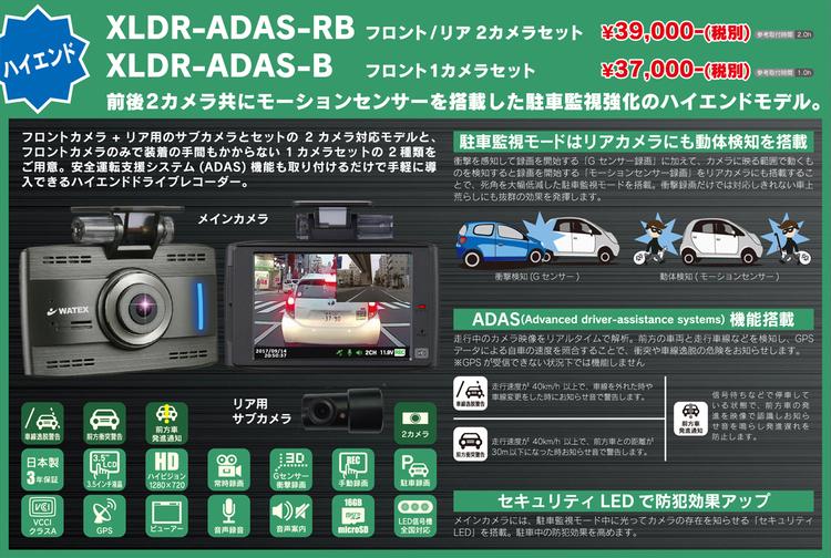 DriveRecorder_ADAS.jpg