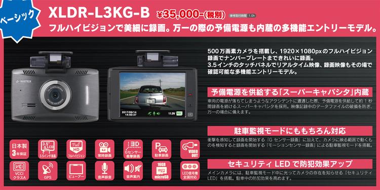 DriveRecorder_L3KG.jpg