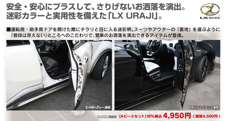 LX-URAJI_annai_A.jpg