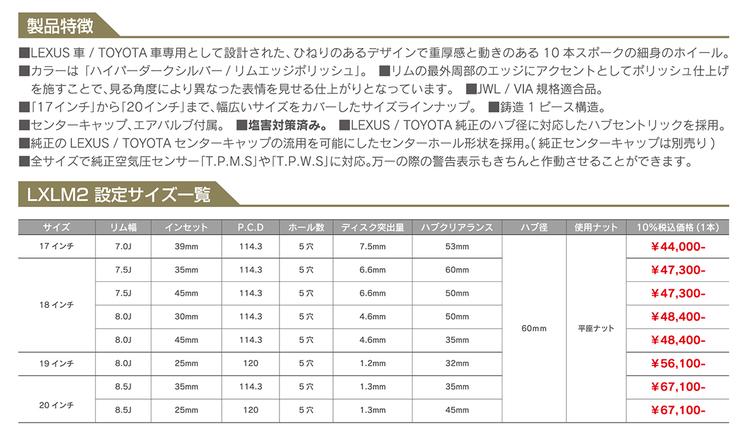 LXLM2_A4_omote_shita_2.jpg