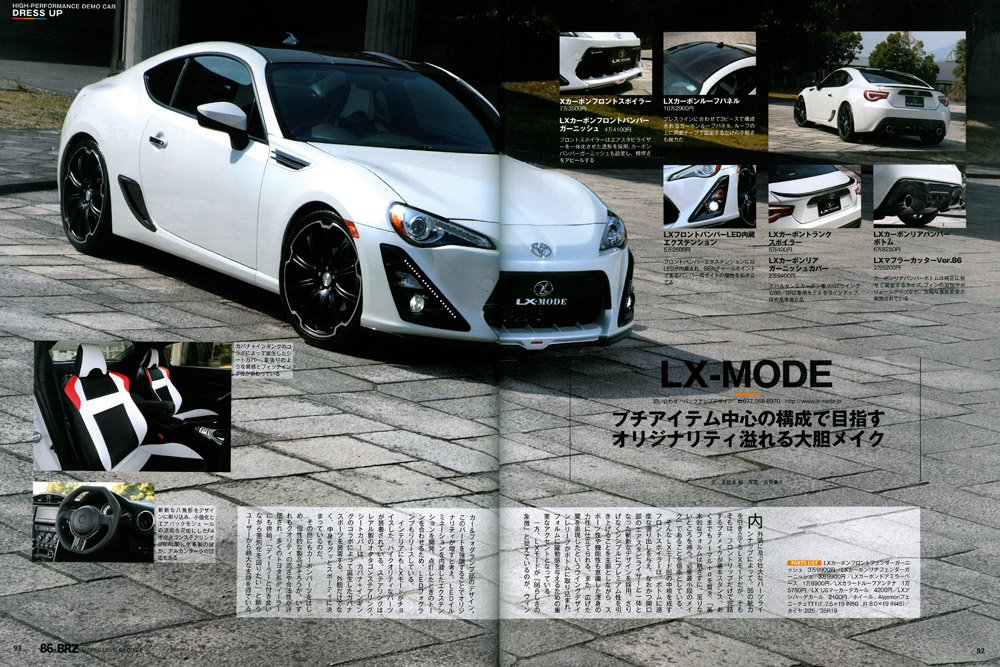 http://www.lx-mode.jp/media/130330_86_BRZ_mook_p9293.jpg