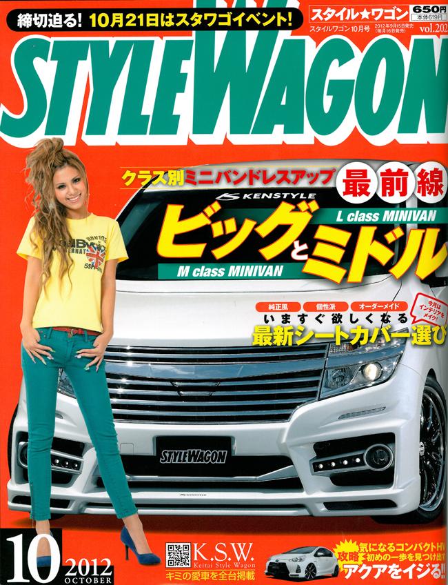 stylewagon2012_10gatu_hyo1.jpg