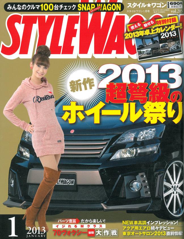 sw_2013_vol3_hyoshi.jpg