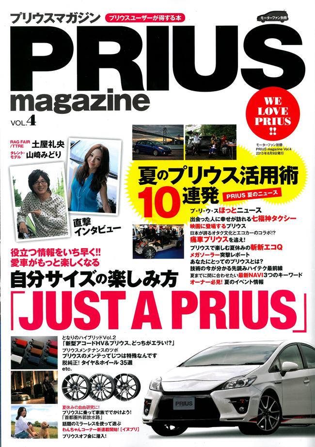 PRIUSmagazine_hyoshi.jpg