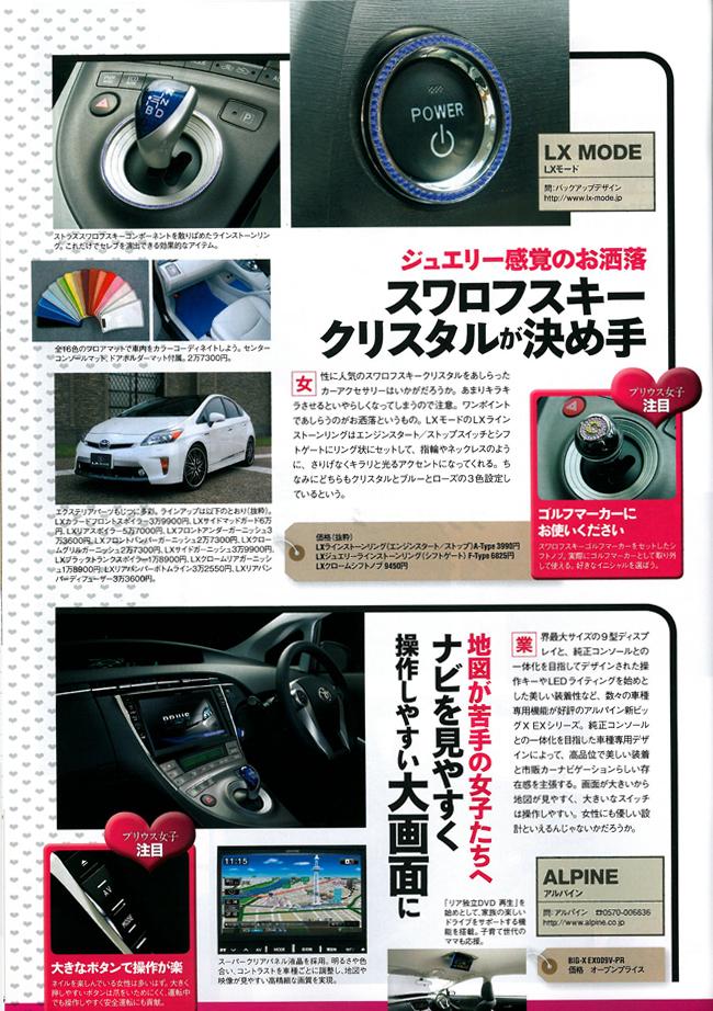PRIUSmagazine_p89.jpg