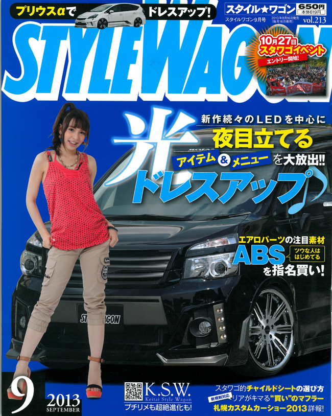 stylewagon_vol213_hyoshi.jpg