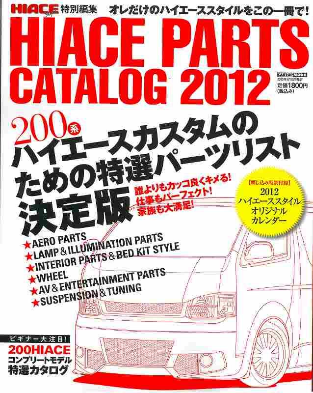 s-hiace2012 1-1.jpg