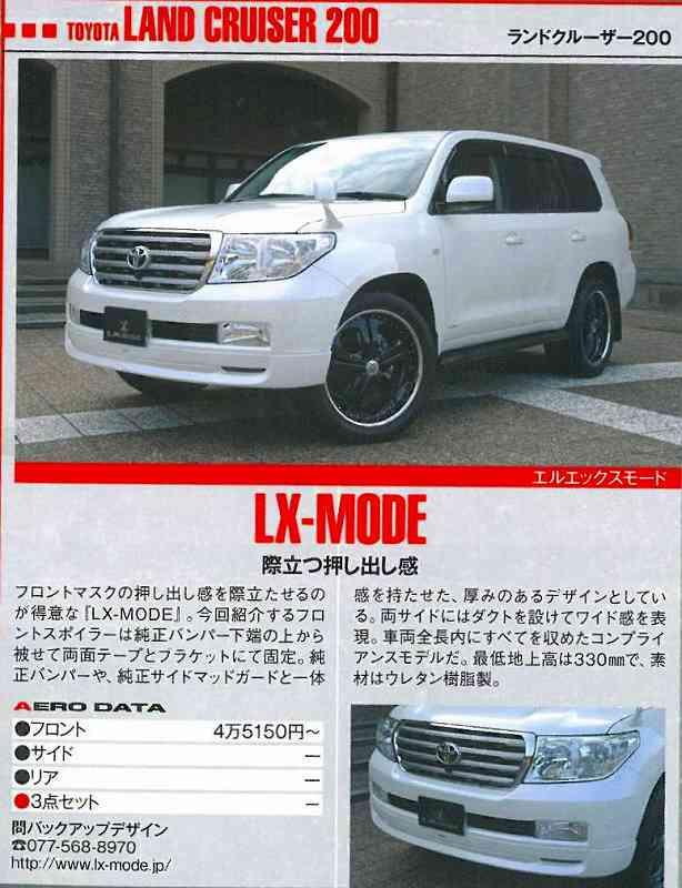 http://www.lx-mode.jp/media/s-suv1.jpg