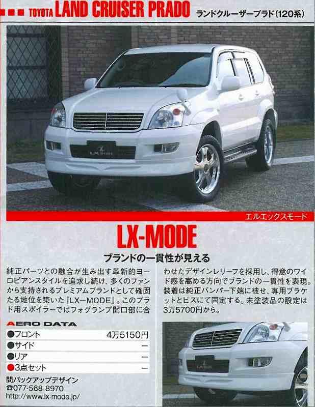 http://www.lx-mode.jp/media/s-suv4-2.jpg