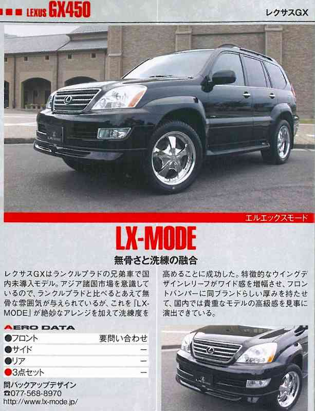 http://www.lx-mode.jp/media/s-suv7.jpg