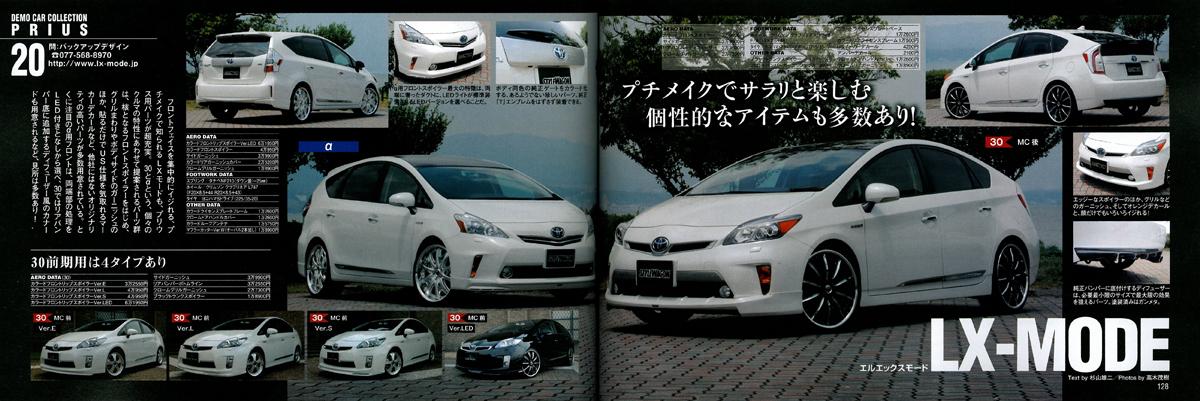http://www.lx-mode.jp/media/toyota-prius_no3_p128-129.jpg