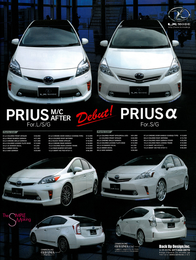 http://www.lx-mode.jp/media/toyota-prius_no3_p54.jpg