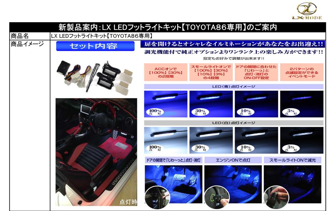 http://www.lx-mode.jp/new_item/140821_86footlight_annai_ue.jpg