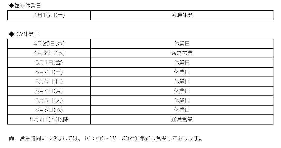 http://www.lx-mode.jp/new_item/200417_Rinji-GW_kyuugyou.jpg