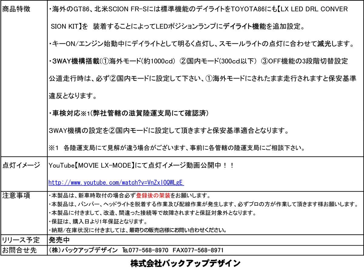 http://www.lx-mode.jp/new_item/86DRL_syokai_shita.jpg