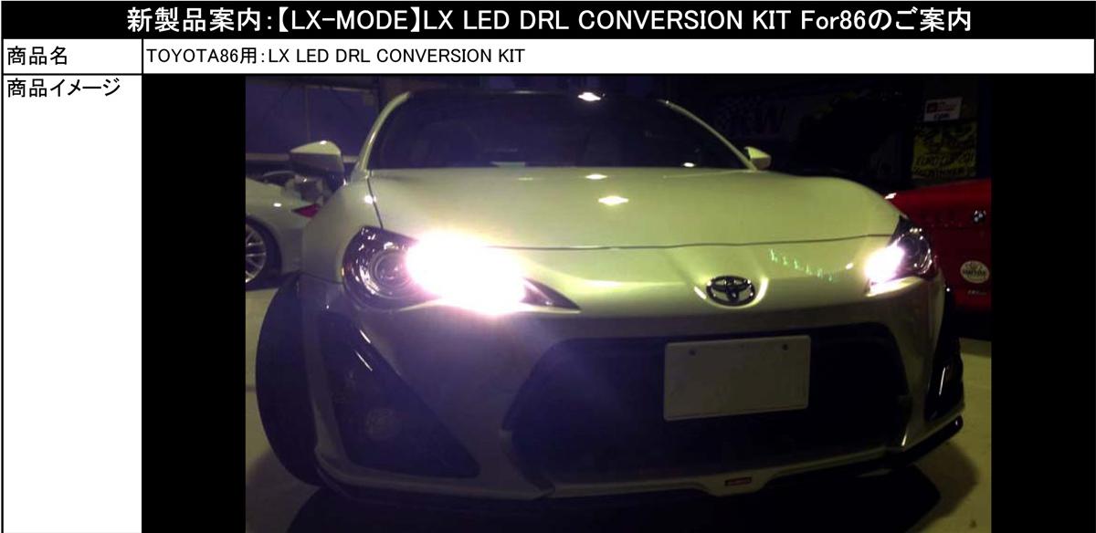http://www.lx-mode.jp/new_item/86DRL_syokai_ue.jpg
