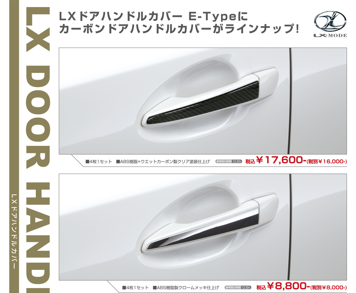http://www.lx-mode.jp/new_item/DoorHandle_E-carbon_ue.jpg
