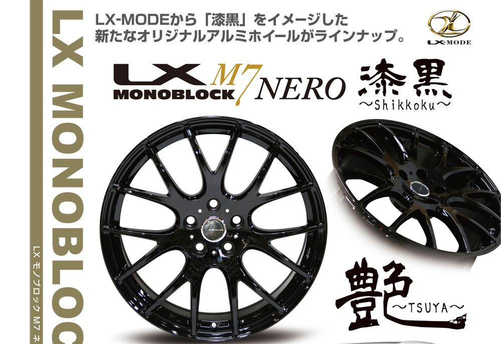 http://www.lx-mode.jp/new_item/LX_M7-NERO_A4panf_ue.jpg