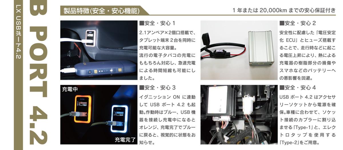 http://www.lx-mode.jp/new_item/LX_USBport42_omo-naka.jpg