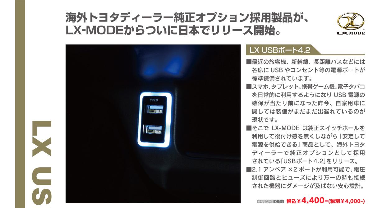 http://www.lx-mode.jp/new_item/LX_USBport42_omo-ue.jpg