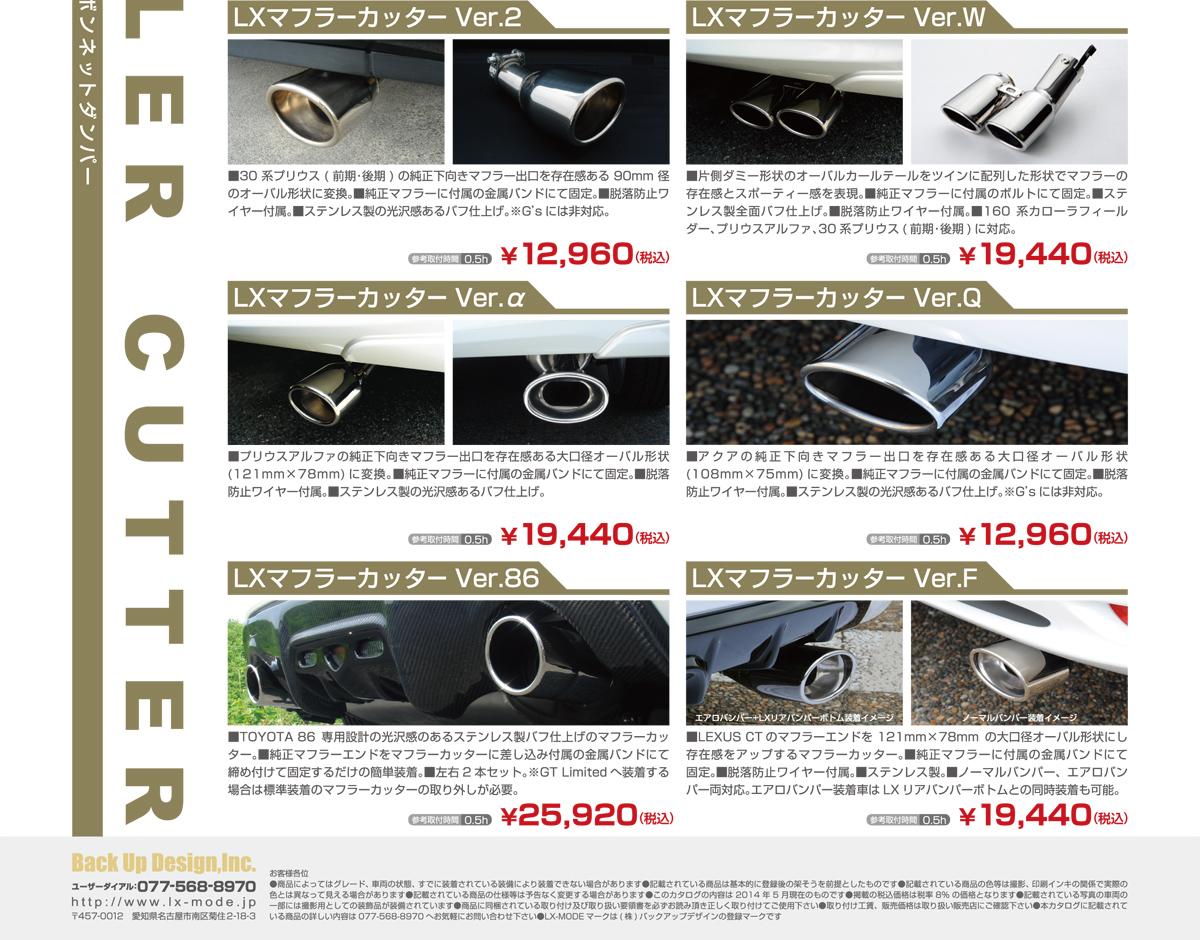 http://www.lx-mode.jp/new_item/Muffler-cutter_A4catalog_shita.jpg