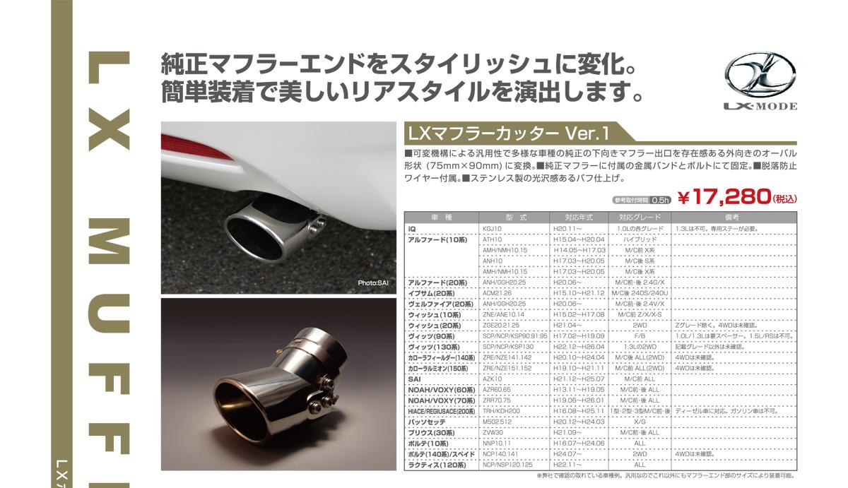 http://www.lx-mode.jp/new_item/Muffler-cutter_A4catalog_ue.jpg