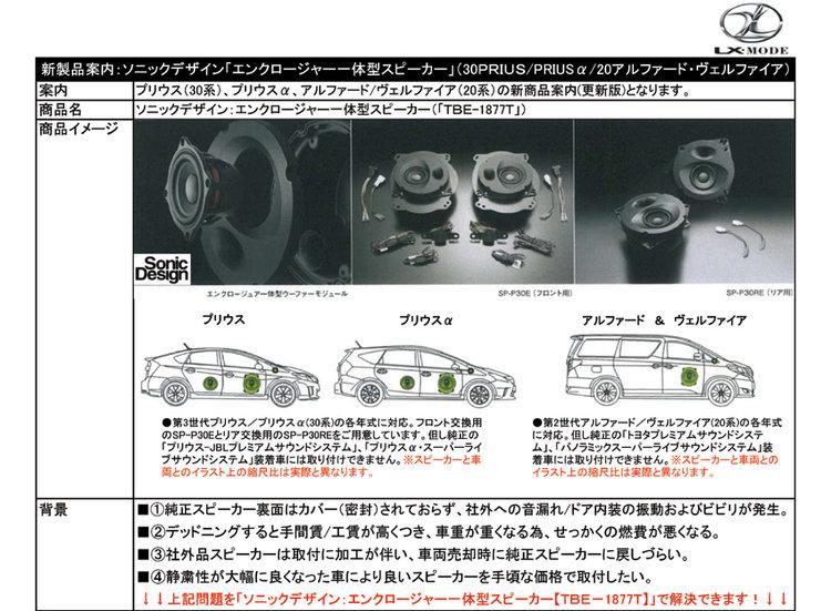SonicPlus_ue.jpg
