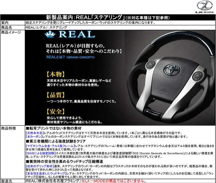 real_hiace_steering_all_ue.jpg