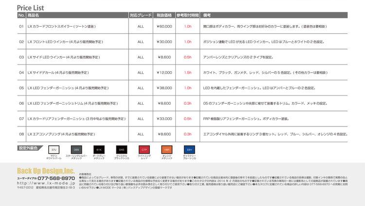 140221_86(ver2)_annai_shita.jpg