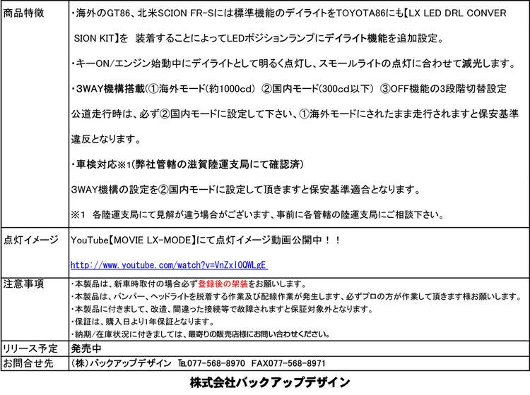86DRL_syokai_shita.jpg