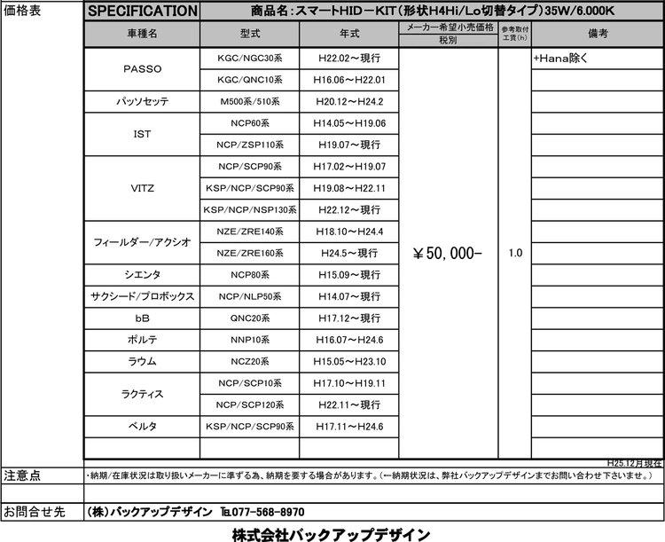 newitem_smartHID_shita-thumb-750x611-4619.jpg