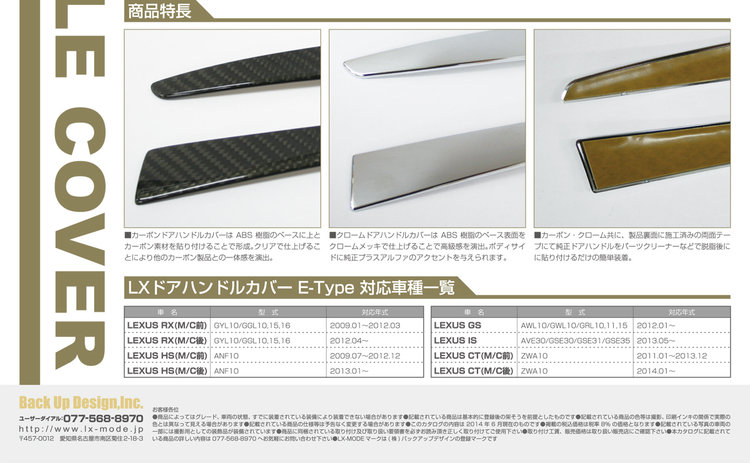 DoorHandle_E-carbon_shita.jpg