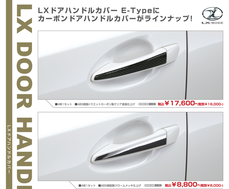 DoorHandle_E-carbon_ue.jpg