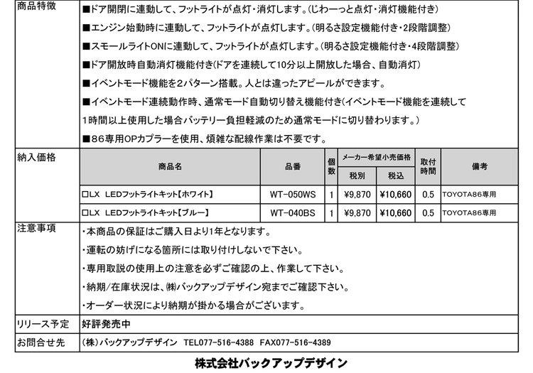 140821_86footlight_annai_shita.jpg