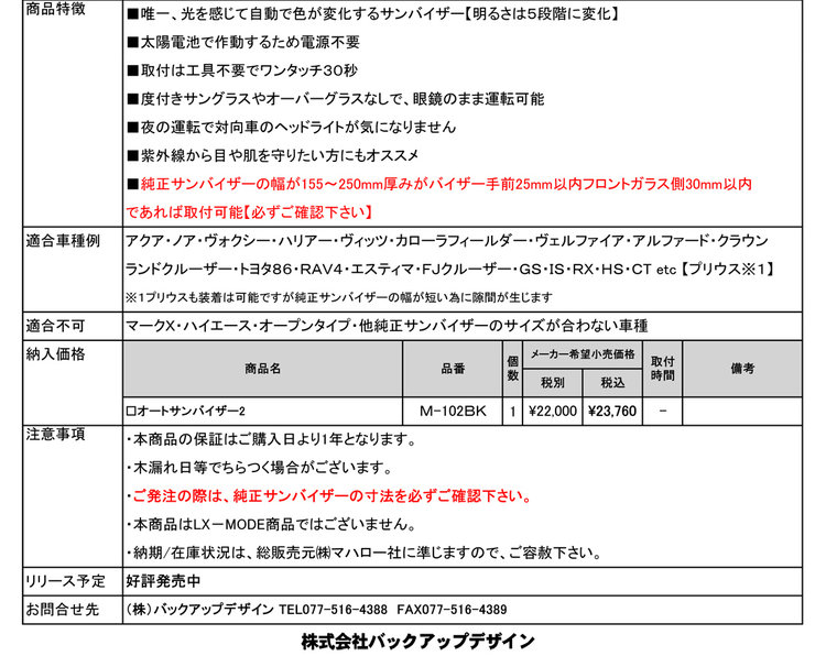 140821_auto-sunvisor_annai_shita.jpg
