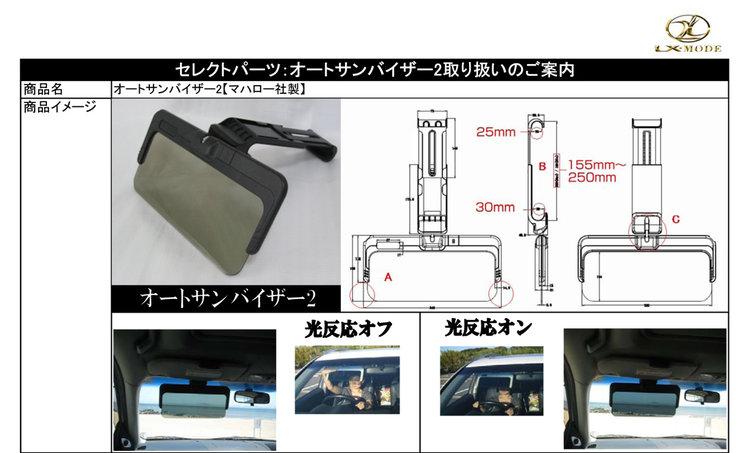 140821_auto-sunvisor_annai_ue.jpg