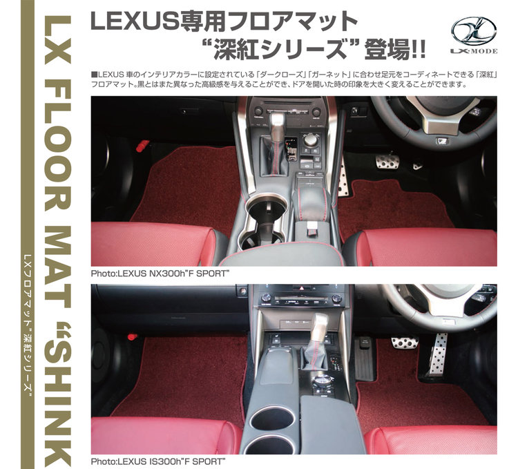 Floor-mat_Shinku_ue.jpg