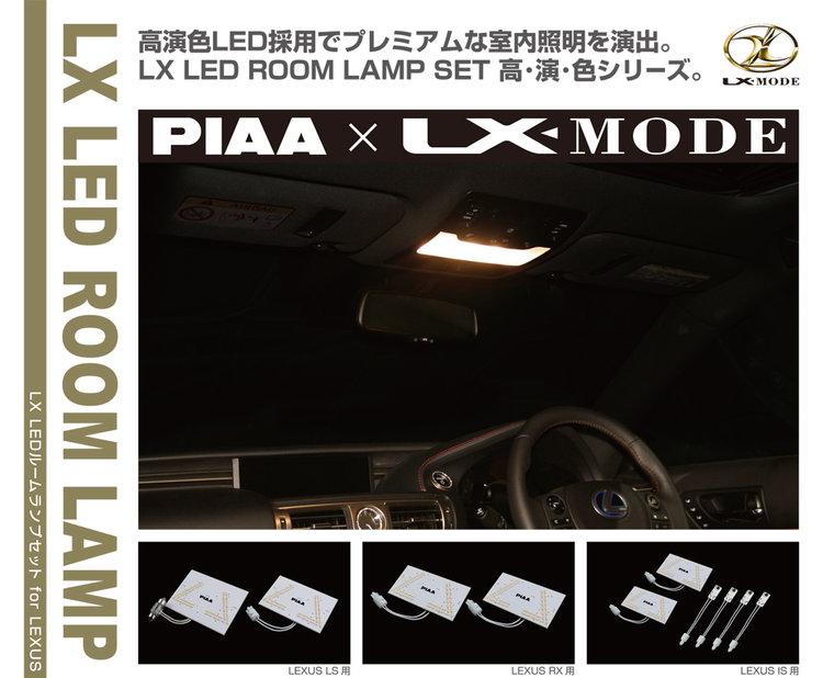 LX_PIAAxLX_LedRoomLamp_ue.jpg