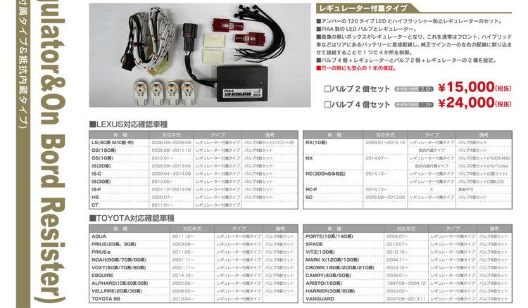 LED-WinkerKit_shita.jpg