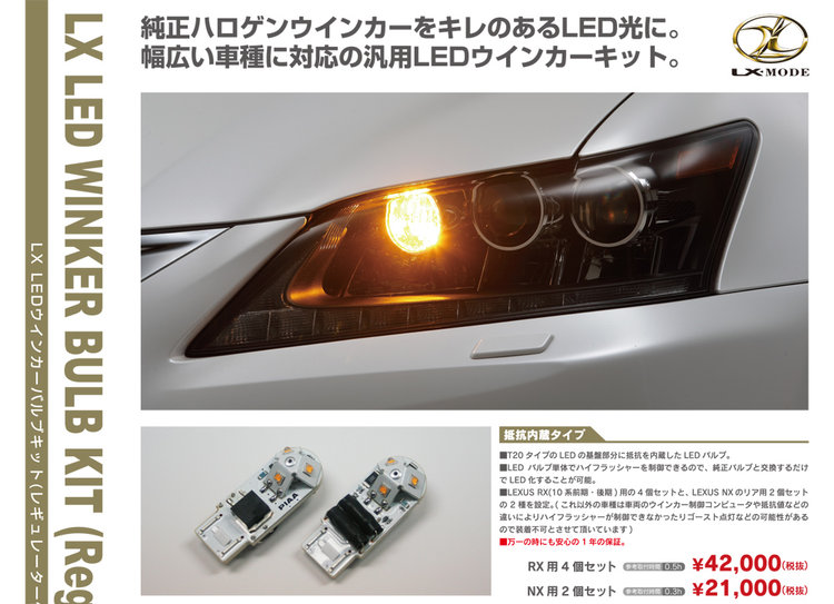 LED-WinkerKit_ue.jpg