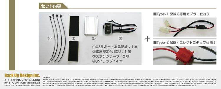 LX_USBport42_omo-sita.jpg