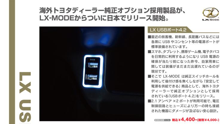 LX_USBport42_omo-ue.jpg