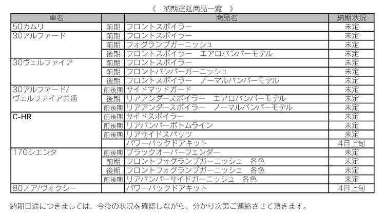 20200326_nouki-hyou.jpg