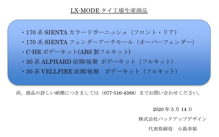 corona_syokan_20200514_shita.jpg