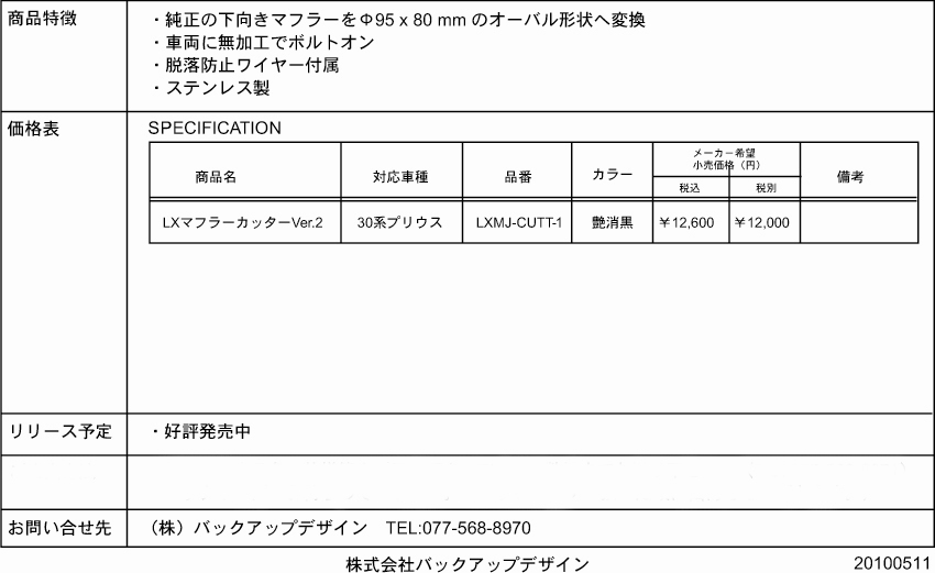 http://www.lx-mode.jp/new_item/cuttersita.jpg