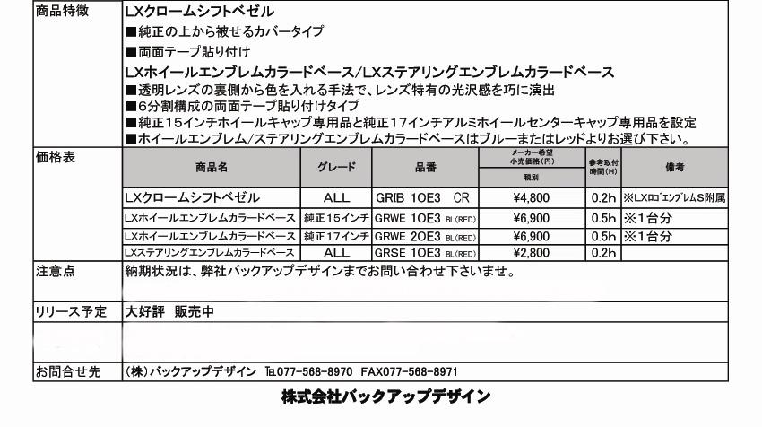 http://www.lx-mode.jp/new_item/grasi.jpg